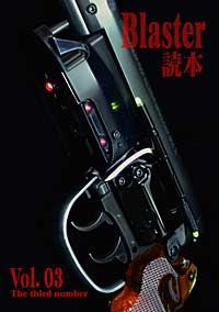 Blaster読本 Vol.03