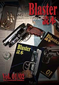 Blaster読本 合併号